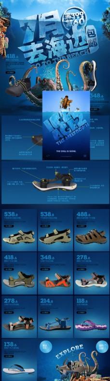 时尚沙滩鞋促销PSD海报