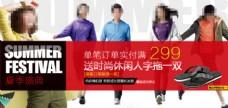 品牌服装促销海报