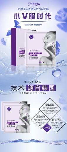 韩国化妆品详情页面膜护肤保养颚膜瘦脸V脸
