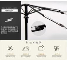 自动伞详情页总览
