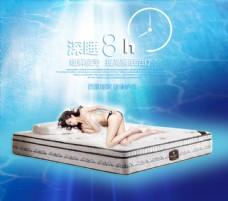 床垫海报,深睡8小时
