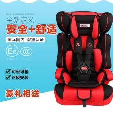 儿童座椅主图素材