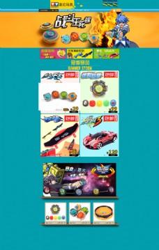淘宝卡通玩具店铺首页海报