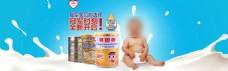 婴儿奶粉设计海报psd
