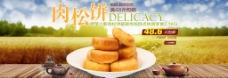 零食肉松饼店铺活动促销海报