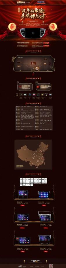 春节首页 年货节首页 抢年货首页 新年