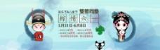 淘宝端午节儿童节促销海报设计PSD素材