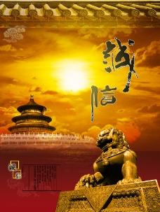 中国风诚信海报挂画