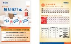 中国电信手机卡套餐宣传单A4大小