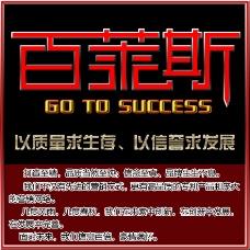 阳谷县百莱斯玻璃制品有限公司