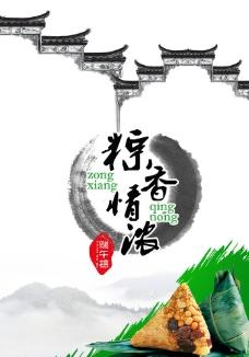 端午节粽子促销展板图片