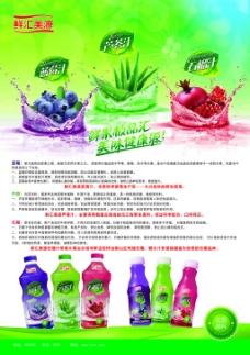鲜美果汁海报