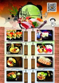 宝寿司菜单
