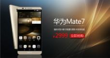 华为mate7手机海报