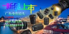 淘宝相机镜头海报素材