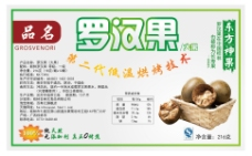 罗汉果淘宝食物包装标贴设计