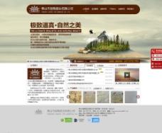 陶瓷网站 网站模板图片