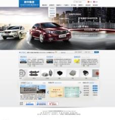 汽车网站 汽车零件网图片