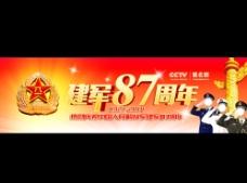 中国人民解放军网站广告图片