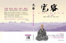 宽容书籍封面创意设计