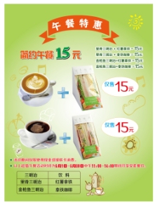 套餐海报 咖啡  三明治海报 烘焙
