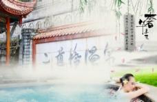 温泉旅游海报图片
