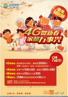 中国移动4G新春活动海报
