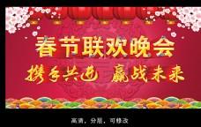 春节联欢晚会海报图片