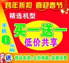 喜迎春节海报