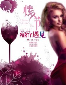 情人节酒吧促销海报