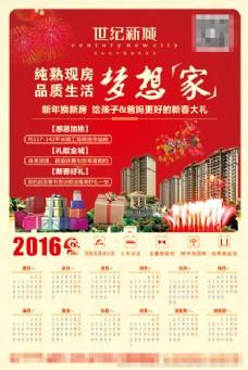 2016日历海报