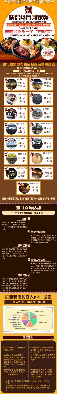 情侣餐厅微信宣传