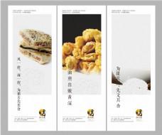 烤饼店海报设计