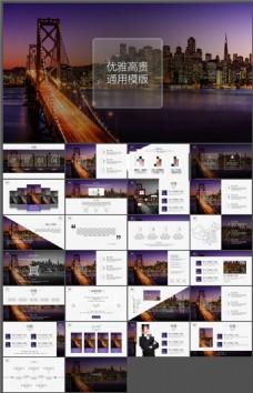 繁华城市夜景优雅商务PPT模板