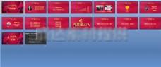 红色背景商务工作计划PPT模板下载