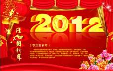 2012春节元旦晚会背景矢量素材