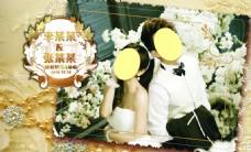 婚礼喷绘背景布设计
