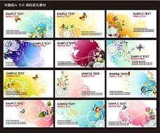 韩国花纹名片背景