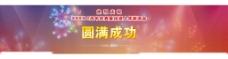 周年庆banner图片