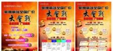 大惠战DM单页图片