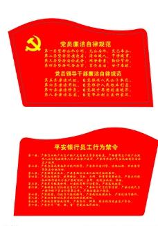平安小党旗图片