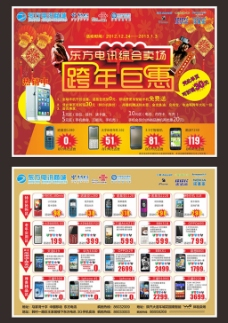 跨年巨惠电讯商城跨年促销宣传单