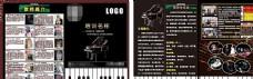 钢琴彩页图片