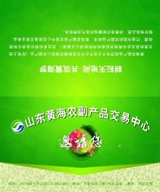 绿色邀请函矢量素材