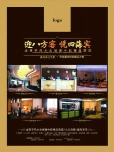 酒店客房宣传海报设计稿