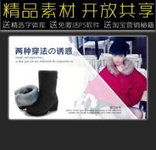女鞋促销海报设计图片