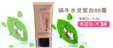 淘宝页面设计 网页设计 化妆品图片