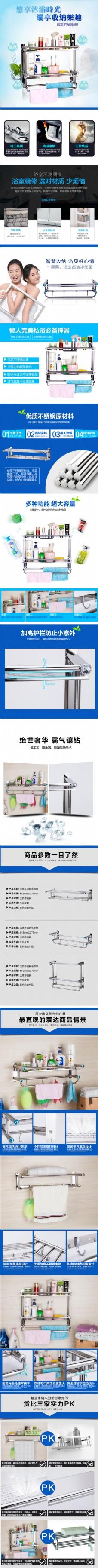 浴室架详情页海报
