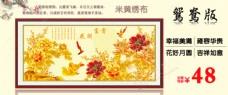 花开富贵950海报