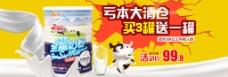 牛奶奶粉清仓海报